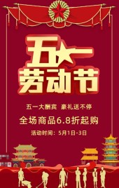 红色简约大气五一劳动节商家家用电器促销宣传推广H5