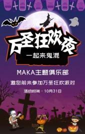 紫色时尚炫酷万圣节狂欢派对酒吧俱乐部娱乐场所活动宣传促销邀请函H5
