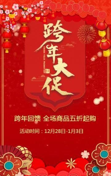 中国风红色喜庆商家跨年促销元旦促销宣传H5