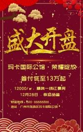 中国风红色时尚大气房地产楼盘开盘促销宣传H5
