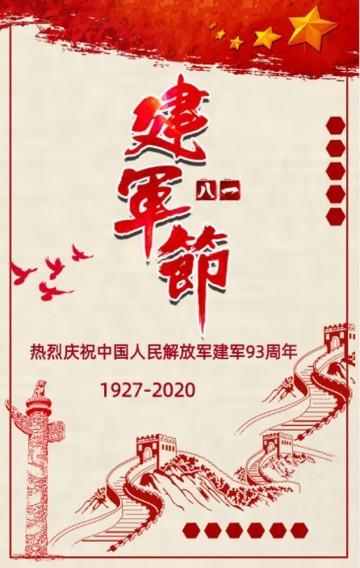 2020建军93周年怀旧复古企业事业单位八一建军节知识普及推广