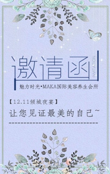 文艺清新美容院宣传促销推广活动邀请函会议邀请函H5