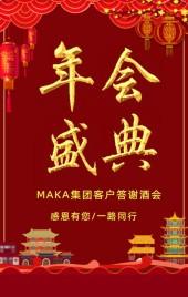中国风红色高端大气年会邀请函客户答谢会邀请函H5