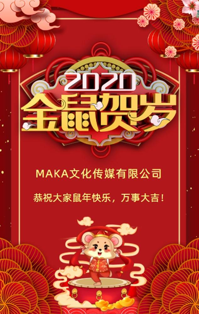2020中国风红色喜庆企业鼠年拜年贺卡H5