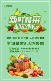 绿色文艺清新每日生鲜配送蔬菜配送宣传推广H5
