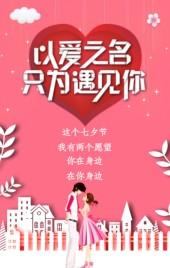 粉色唯美浪漫七夕情人节爱情祝福贺卡H5