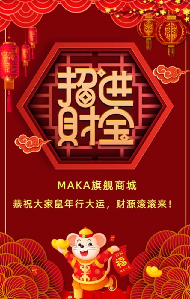 鼠年中国风红色喜庆企业拜年祝福贺卡商家促销宣传H5