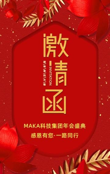 2020年中国风红色喜庆企业年会邀请函H5