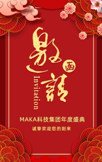 中国风红色喜庆企业年会邀请函H5