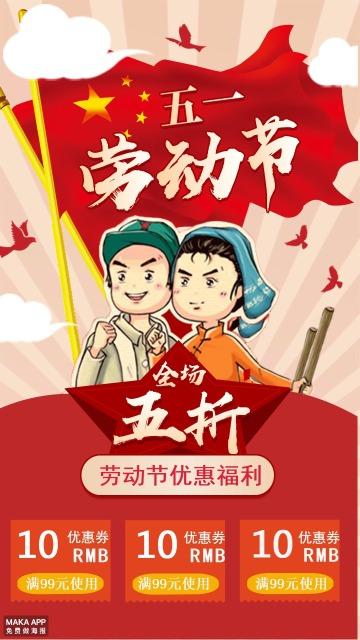 五一劳动节产品活动促销宣传 卡通