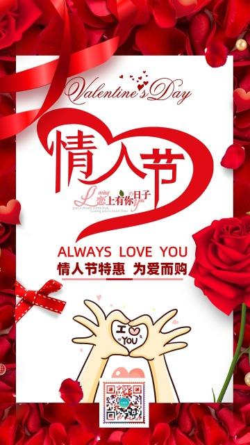 情人节玫瑰浪漫促销宣传海报