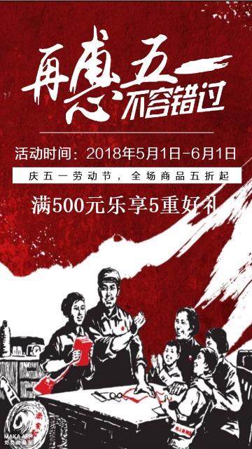 五一产品促销活动宣传海报