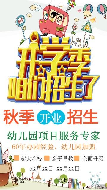 白色文艺开学季广告招生宣传海报