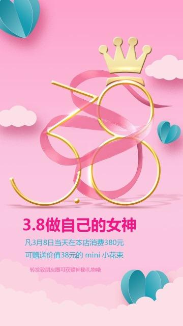 三八38女神节妇女节唯美风少女风格粉色促销海报