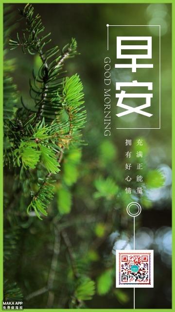 早安绿色清新海报