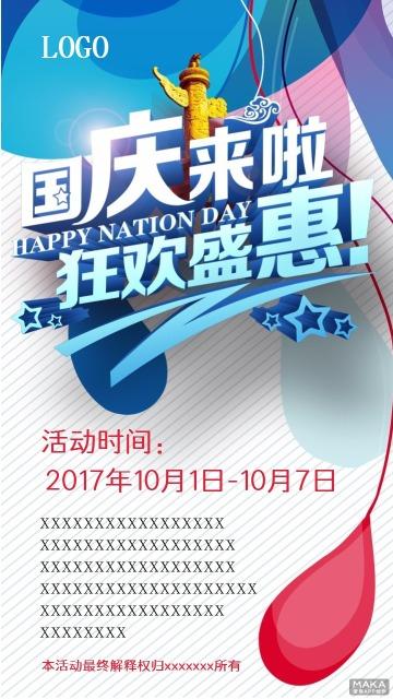 国庆蓝色促销海报