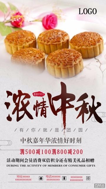 中秋节商品促销宣传