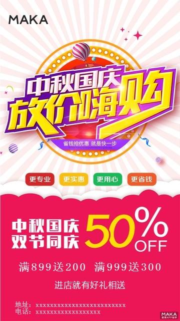 中秋国庆商品节日打折促销海报宣传