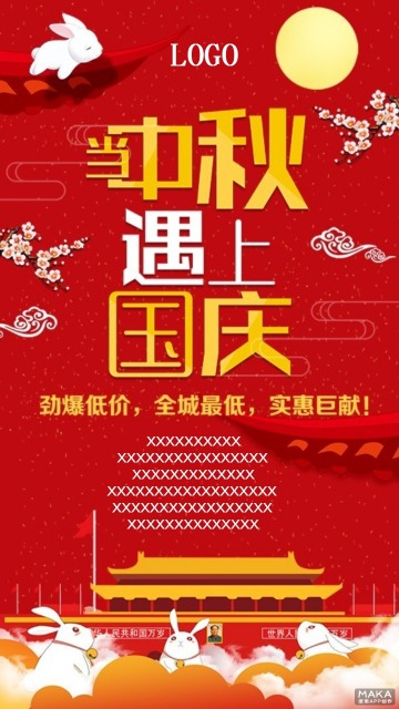 中秋国庆喜庆红色商品促销海报