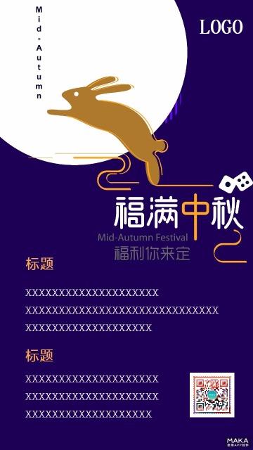 中秋宣传促销海报