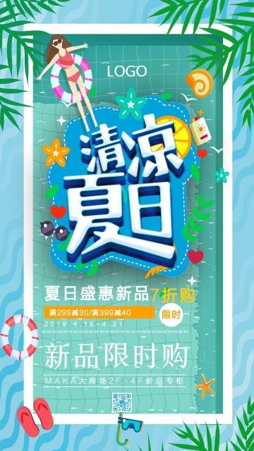 蓝色清新文艺风夏季新品促销宣传海报