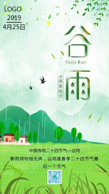 绿色手绘风谷雨节气宣传海报