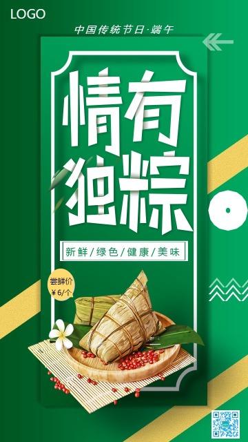 绿色扁平简约端午节节日促销宣传海报