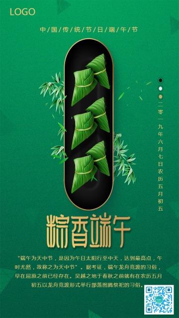 绿色扁平简约端午节节气日签宣传海报