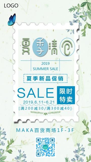 蓝色扁平简约夏季促销宣传海报