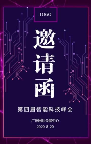 紫色科技炫酷企业会议邀请函展会邀请函互联网峰会邀请函年会邀请函H5模板