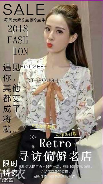 时尚服装宣传海报