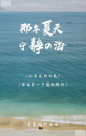 【那年夏天宁静的海旅行相册】