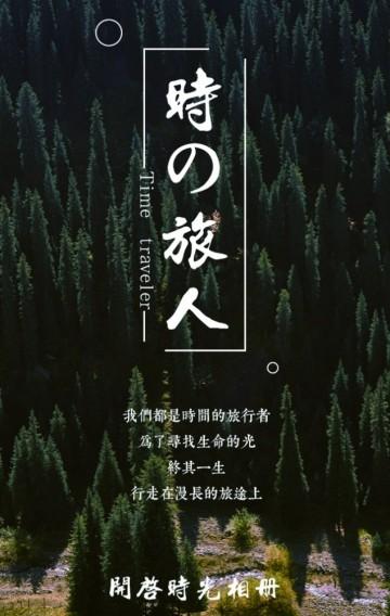 【时の旅人音乐相册】