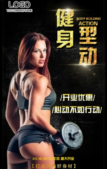 健身型动健身会所开业酬宾通用