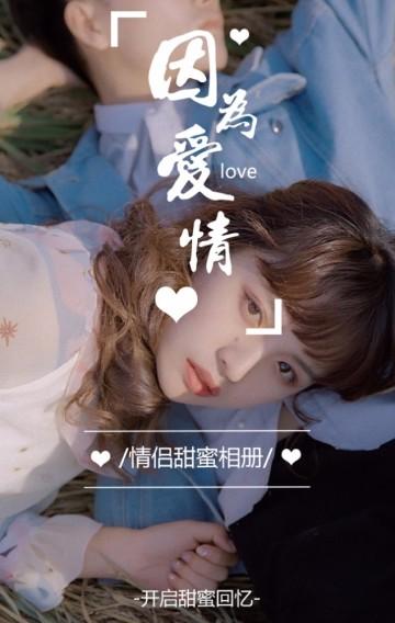 【因为爱情 情人节 情侣音乐相册】