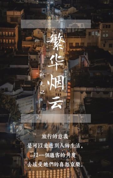 【繁华烟云文艺相册】