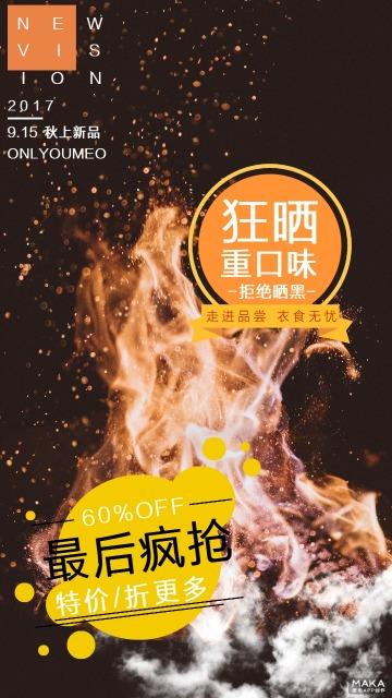 餐饮食品海报