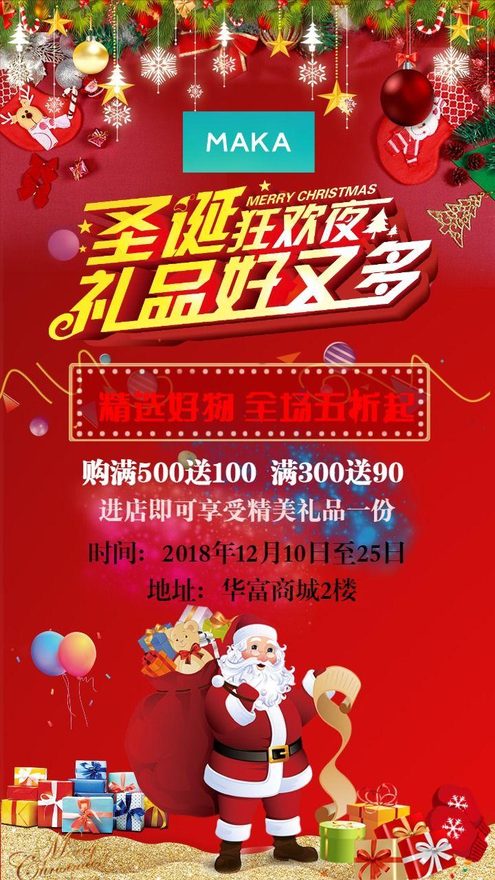 圣诞节节日促销海报 圣诞节快乐