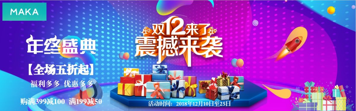 双十二活动促销电商banner