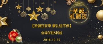 圣诞节商超感恩促销公众号封面头图 节日促销