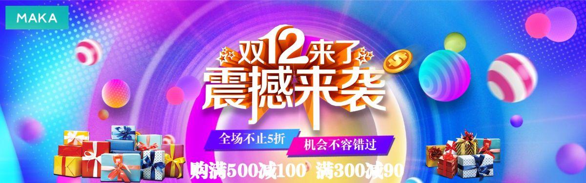 双十二淘宝店铺banner  双十二促销活动