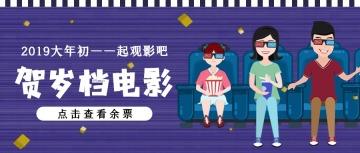 春节贺岁档电影观影指南 查票 春节公众号封面头条