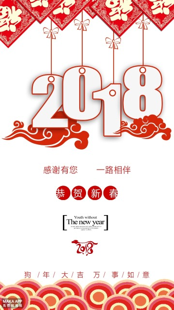 2018感谢有您元旦祝福新年拜年狗年宣传海报