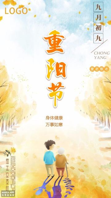 九月九重阳节重九节祝福贺卡宣传海报