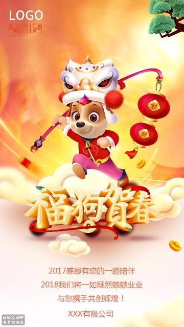 【爆款】2018狗年新春祝福新年大吉福狗贺春海报