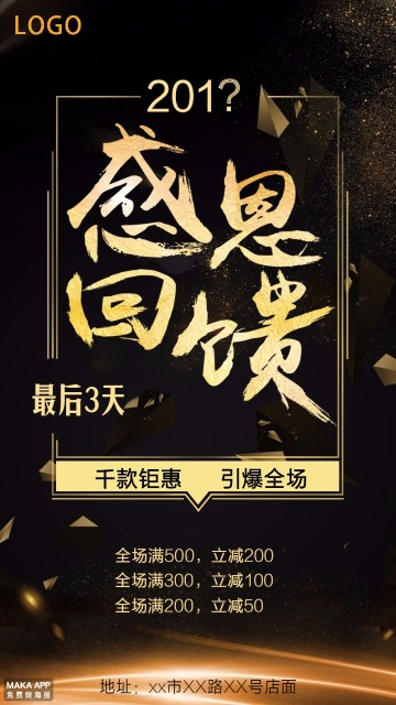 【引爆全场】感恩回馈商场店铺活动促销宣传海报