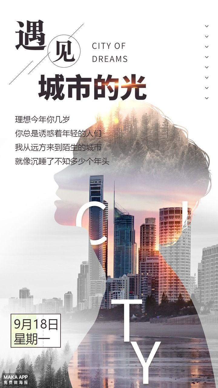 日签心情语录遇见城市的光海报
