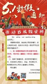 文艺复古五一劳动节放假通知手机版节日贺卡5.1海报