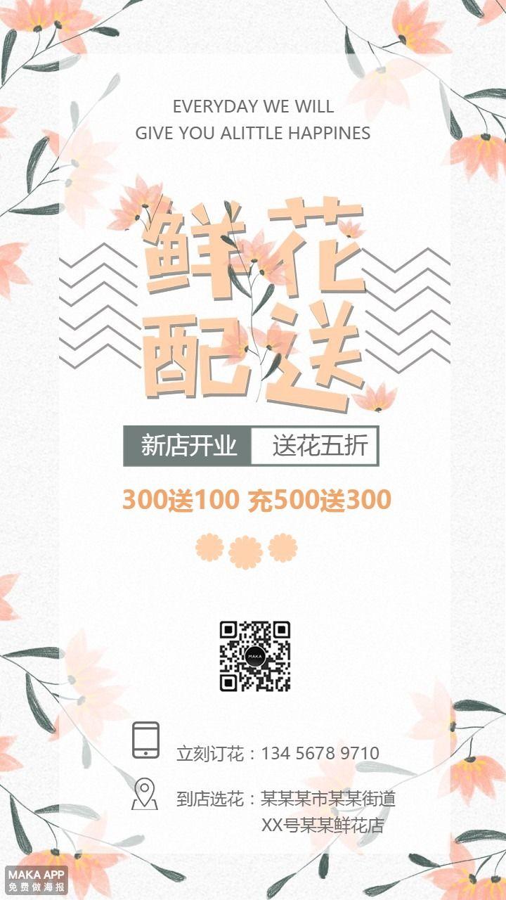 鲜花配送文艺清新鲜花店促销花店开业海报