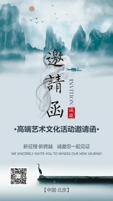 水墨中国风典雅邀请函会议展会企业通用活动邀请函海报手机版